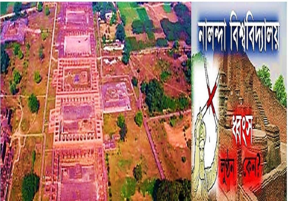 নালন্দা বিশ্ববিদ্যালয় ধ্বংসের সেই মর্মান্তিক কাহিনী