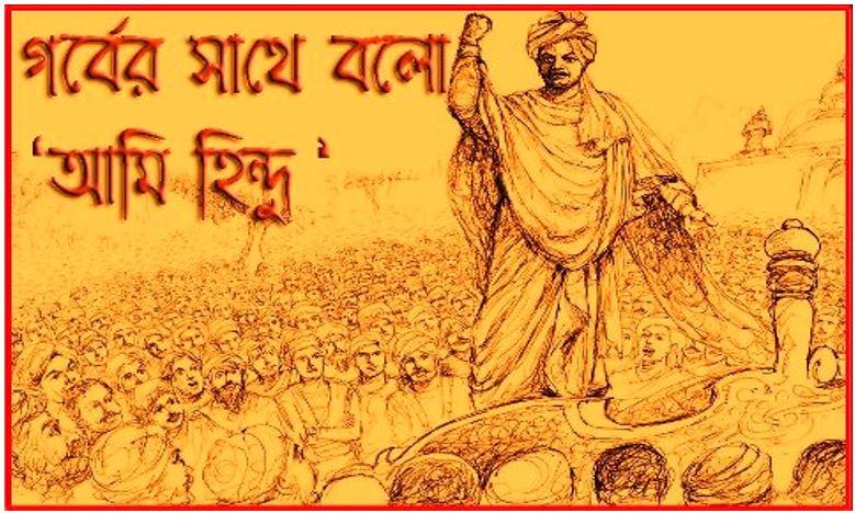 গর্বের সঙ্গে বলো আমি হিন্দু স্বামী বিবেকানন্দ