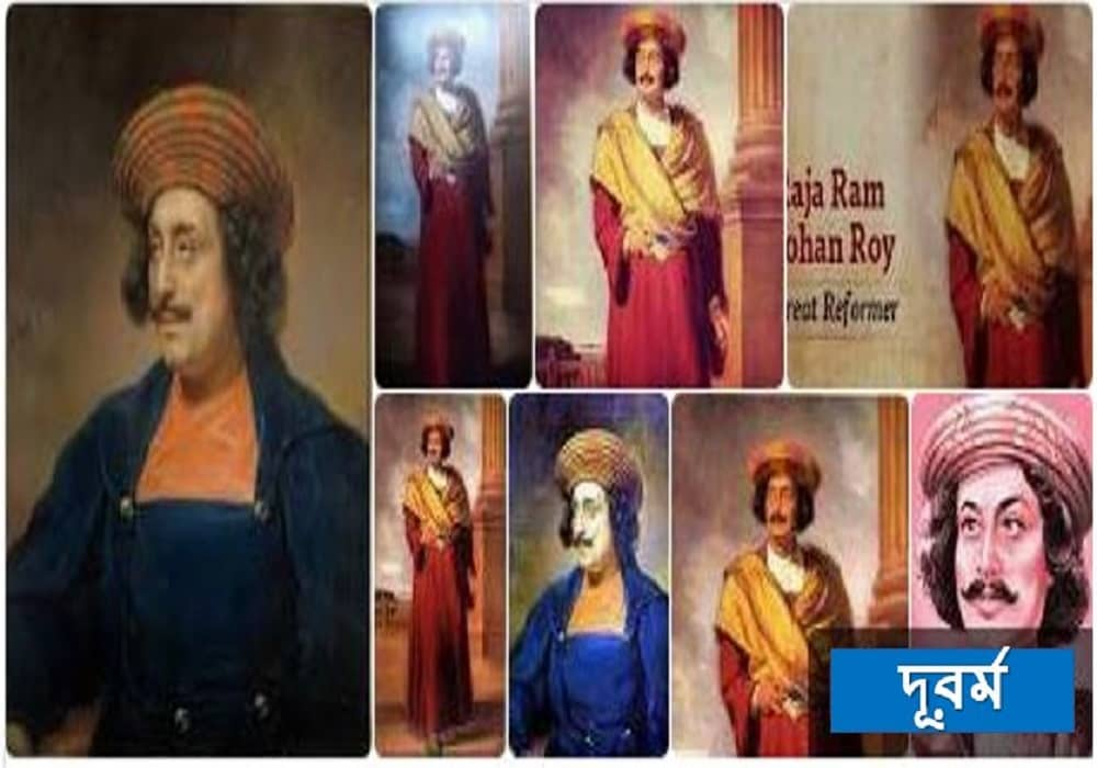 রাজা-রামমোহন-রায়